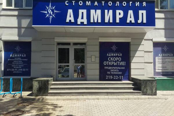 Стоматологическая клиника Адмирал, по адресу ул. Горького, 31