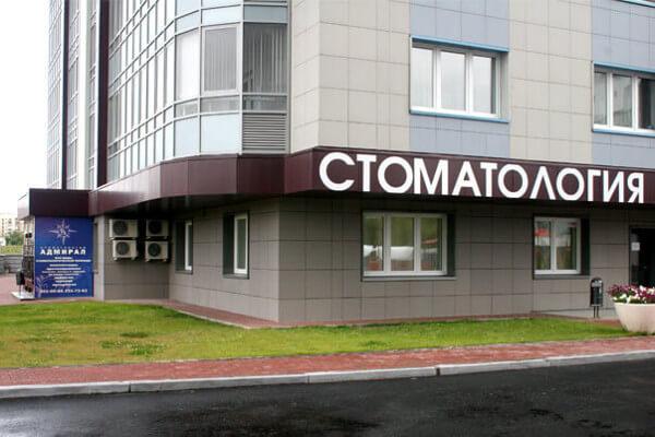 Стоматология Адмирал на ул. Юмашева, 11.